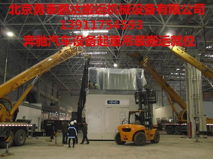 北京she备吊装奔驰工厂she备吊装